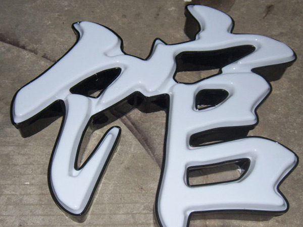 吸塑字_亚克力吸塑字生产供应产品图片高清大图